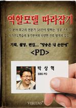 도서 이미지 - PD 박상혁