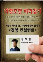도서 이미지 - 경영 컨설턴트 김재열
