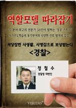 도서 이미지 - 경찰 정철수