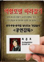 도서 이미지 - 공연 감독 최준호