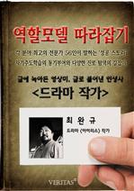도서 이미지 - 드라마 작가 최완규