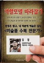 도서 이미지 - 미술품 수복 전문가 김겸