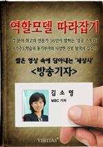 도서 이미지 - 방송기자 김소영
