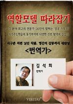 도서 이미지 - 번역가 김석희