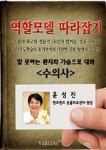 도서 이미지 - 수의사 윤성진
