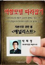 도서 이미지 - 애널리스트 박태영