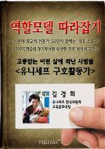 도서 이미지 - 유니세프 구호활동가 김경희