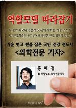 도서 이미지 - 의학전문기자 홍혜걸