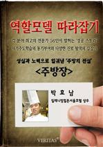 도서 이미지 - 주방장 박효남