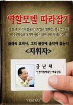 도서 이미지 - 지휘자 금난새