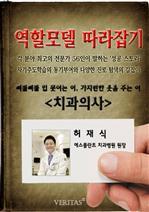 도서 이미지 - 치과의사 허재식