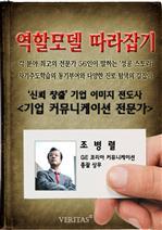 도서 이미지 - 커뮤니케이션 전문가 조병렬