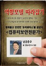 도서 이미지 - 컴퓨터 보안전문가 남궁준규