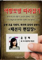 도서 이미지 - 패션지 편집장 윤경혜