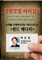 도서 이미지 - 펀드 매니저 배준범
