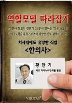 도서 이미지 - 한의사 황만기