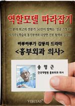 도서 이미지 - 흉부외과 의사 송명근