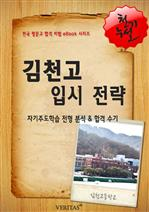 도서 이미지 - 2012학년 김천고등학교 입시전략
