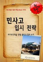 도서 이미지 - 2012학년 민족사관고등학교 입시전략