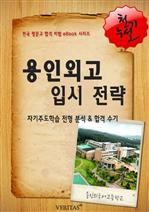 도서 이미지 - 2012학년 용인외국어고등학교입시전략