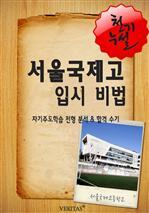 도서 이미지 - 2012학년 서울국제고등학교 입시전략