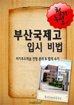 도서 이미지 - 2012학년 부산국제고등학교 입시전략
