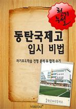 도서 이미지 - 2012학년 동탄국제고등학교 입시전략