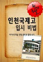 도서 이미지 - 2012학년 인천국제고등학교 입시전략