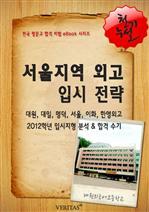 도서 이미지 - 2012학년 서울지역 외고 입시전략