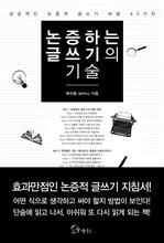 도서 이미지 - 논증하는 글쓰기의 기술