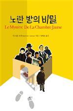 도서 이미지 - 노란 방의 비밀