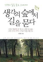 도서 이미지 - 생각의 숲에서 길을 묻다