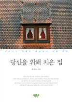 도서 이미지 - 당신을 위해 지은 집