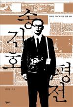 도서 이미지 - 송건호 평전