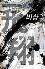 도서 이미지 - [합본] 비상(전7권/완결)