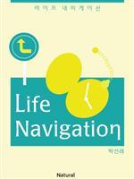 도서 이미지 - 라이프 내비게이션 (Life Navigation)