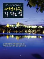 도서 이미지 - 지구별여행사진가 김원섭의 여행사진 잘 찍는 법