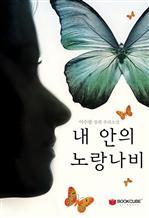 도서 이미지 - 내 안의 노랑나비