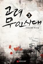 도서 이미지 - 고려 무인시대 3 (완결)
