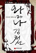 도서 이미지 - 왕과 나, 김처선