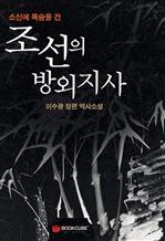 도서 이미지 - 조선의 방외지사