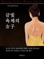 도서 이미지 - 금빛 육체의 여자