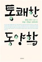도서 이미지 - 통쾌한 동양학