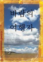 도서 이미지 - 바람의 여행자