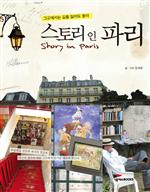 도서 이미지 - 스토리 인 파리