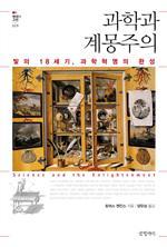 도서 이미지 - 〈현대의 고전 01〉 과학과 계몽주의