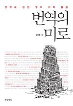 도서 이미지 - 번역의 미로