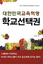 도서 이미지 - 대한민국 교육혁명 학교 선택권