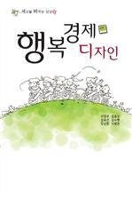 도서 이미지 - 행복경제 디자인