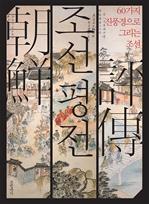 도서 이미지 - 조선평전